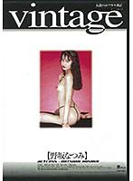 Vintage 野坂なつみ ダウンロード