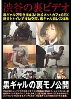 渋谷の裏ビデオ ダウンロード