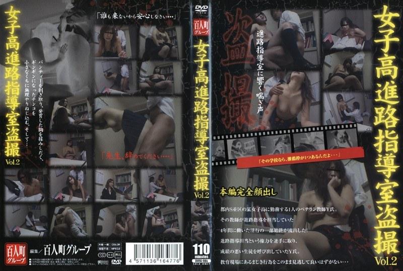 女子校進路指導室盗撮 Vol.2