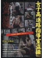 女子校進路指導室盗撮 Vol.2 ダウンロード