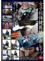 女子校保健医睡眠薬レイプ file.1 ダウンロード