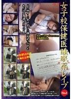 女子校保健医睡眠薬レイプ file.3 ダウンロード