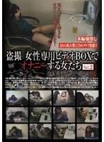 盗撮 女性専用ビデオBOXでオナニーする女たち Vol.2 ダウンロード