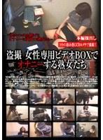 盗撮 女性専用ビデオBOXでオナニーする熟女たち ダウンロード
