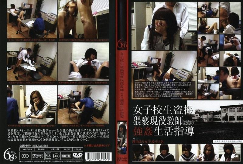 女子校生盗撮 猥褻現役教師(42歳)の強●生活指導