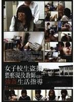 女子校生盗撮 猥褻現役教師(42歳)の強姦生活指導 ダウンロード