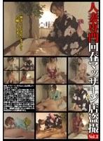 人妻専門回春マッサージ店盗撮 Vol.2 ダウンロード