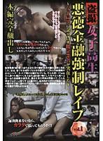 盗撮女子校生悪徳金融強制レイプ vol.1 ダウンロード
