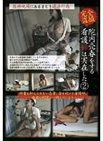 完全盗撮 院内売春をする看護婦は実在した 2 ダウンロード