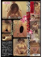 完全盗撮 南青山の性感エステサロンに通いつめる美人若妻 ダウンロード