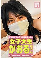 マスク着用を条件にエッチな撮影を了承してくれた高身長女子大生 かおるちゃん 22歳 ダウンロード