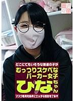 マスク着用を条件に撮影を了承してくれたむっつりスケベなパーカー女子 ひなちゃん...