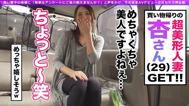 ガチ素人の美人妻が買い物途中にAVデビュー!!1