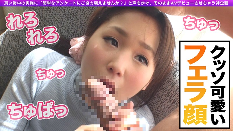 ガチ素人の美人妻が買い物途中にAVデビュー!!10