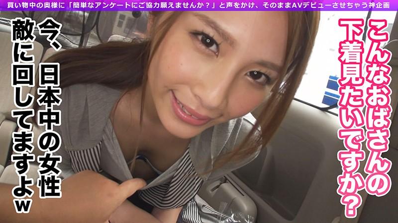 ガチ素人の美人妻が買い物途中にAVデビュー!!2
