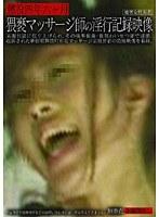 懲役四年六ヶ月 猥褻マッサージ師の淫行記録映像 ダウンロード