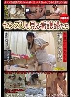 センズリを見る看護婦たち Vol.03 ダウンロード