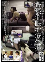 世間を騒がす人気サイコセラピストによる猥褻催眠治療盗撮 ダウンロード