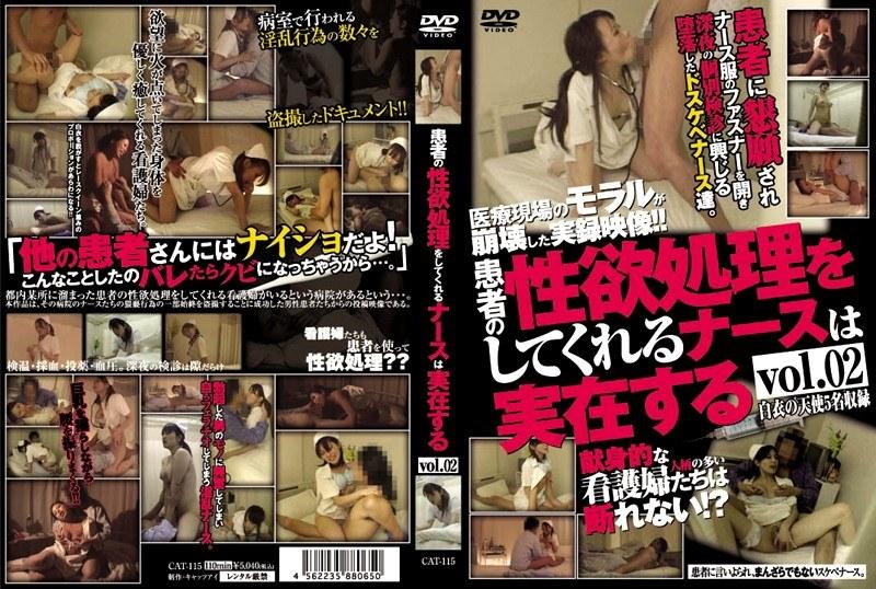 (h_157cat00115)[CAT-115] 患者の性欲処理をしてくれるナースは実在する vol.02 ダウンロード