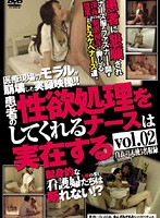 患者の性欲処理をしてくれるナースは実在する vol.02 ダウンロード