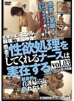 患者の性欲処理をしてくれるナースは実在する vol.03 ダウンロード