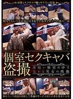 個室セクキャバ盗撮 薄暗い個室の中で交わる男女の肉体 ダウンロード