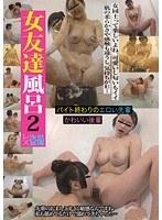 女友達風呂 2 レズ盗撮 ダウンロード