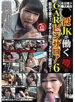 東京地下違法風俗 現役JKが働く噂のCARピンサロ! 6 ダウンロード