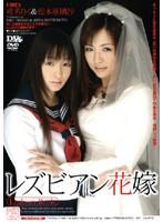 レズビアン花嫁 椎名りく 松本亜璃沙 ダウンロード