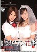 レズビアン花嫁 VOL.2 堀口奈津美 佐伯奈々