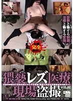 猥褻レズ医療現場盗撮 VOL.02 ダウンロード