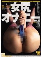 女尻オナニー Vol.03 ダウンロード