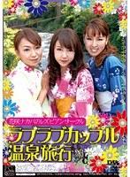 花咲ナカバのレズビアンサークル ラブラブカップル温泉旅行 ダウンロード