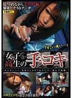 女子校生の手コキシリーズ動画
