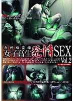 赤外線盗撮 女子校生発情SEX Vol.2 ダウンロード