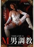 「ささきふう香」のM男調教 ダウンロード