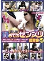 素人娘 初めてのセンズリ鑑賞会 Vol.2