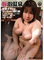 豚浴温泉 陸川菜乃 ダウンロード