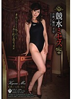 競水ミセス 翔田千里