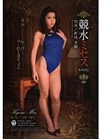 競水ミセス Vol.02 神崎美樹 ダウンロード