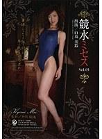 競水ミセス Vol.05 白鳥美鈴