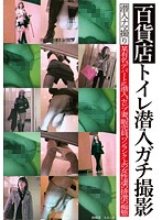 百貨店トイレ潜入ガチ撮影 ダウンロード