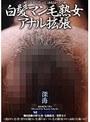 白髪マン毛熟女アナル拡張
