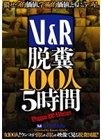 V&R 脱糞100人 5時間 ダウンロード