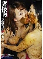 糞接吻 水野礼子 曖原ゆめ ダウンロード
