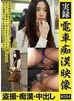 実録 電車痴●映像 #004 ダウンロード