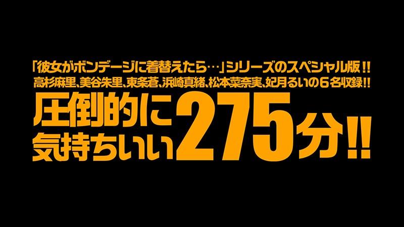 【VR】ボンデージVR 4時間35分SP Deluxe 松本菜奈実×高杉麻里×美谷朱里×浜崎真緒×妃月るい×東条蒼2