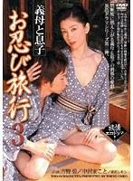 義母と息子 お忍び旅行 3