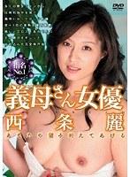指名NO.1 義母さん女優 西条麗 ダウンロード