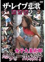 ザ・レイプ悲歌 特別版 2 女子大美術部悪夢の一泊旅行 ダウンロード